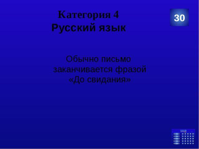 Категория 5 Загадки «Федорино горе» «Я Федорушку прощаю, Сладким чаем угощаю...