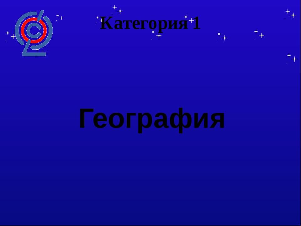 Категория 1 География Какие вы знаете цветные моря? 10 Ответ