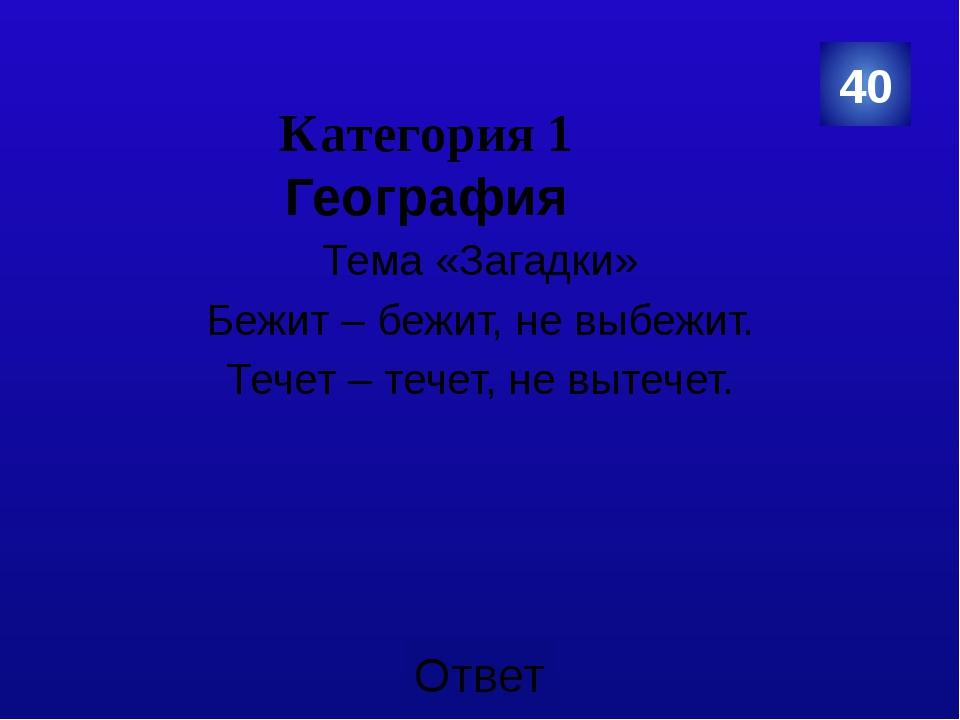 Категория 3 Литература Самый серьезный персонаж «Путаницы». Как его называет...