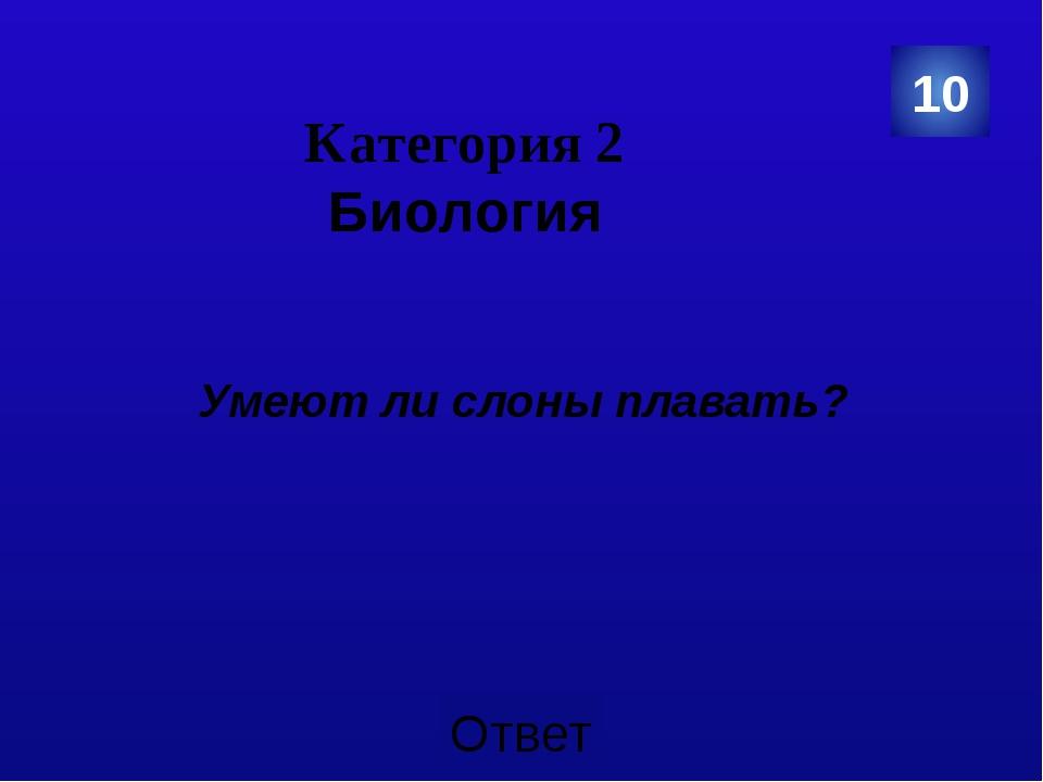 Категория 4 Русский язык Какой фразой обычно заканчивается письмо? 30 Ответ