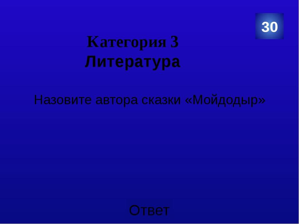 Категория 3 Литература Как называется произведение? Кто на лавочке сидел, Кт...