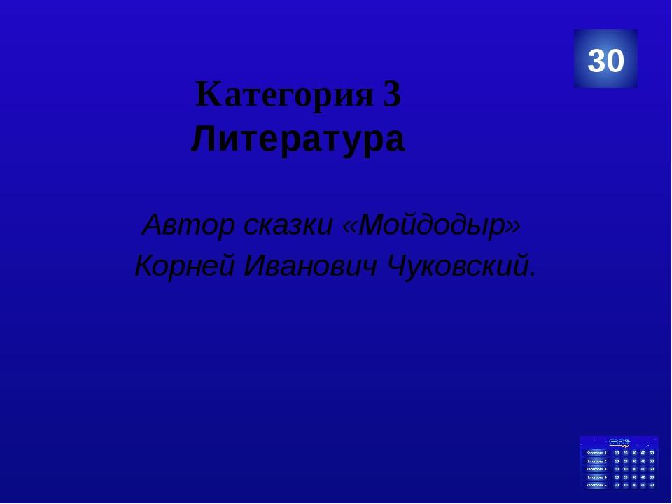 Категория 3 Литература 50 Стихотворение С.В. Михалкова «А что у вас?»