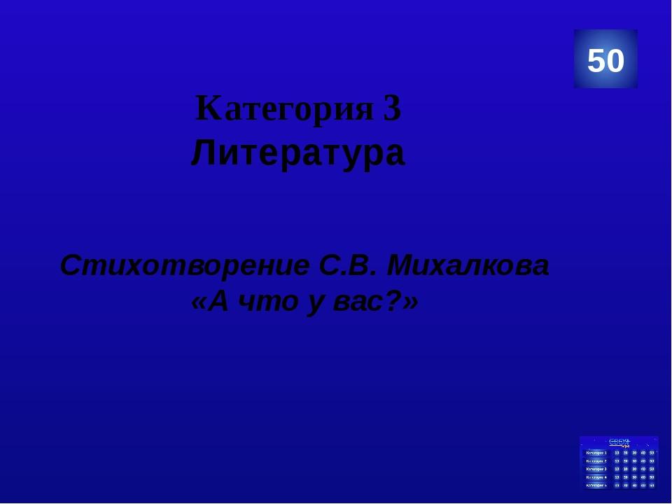 Категория 4 Русский язык В русском алфавите 33 буквы 40