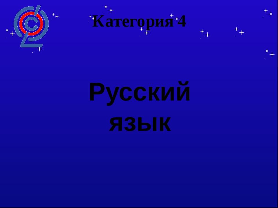 Категория 4 Русский язык
