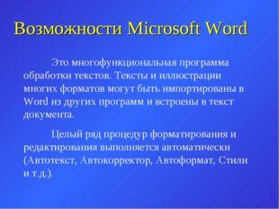 Возможности Microsoft Word Это многофункциональная программа обработки текст