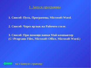 1. Запуск программы 1. Способ: Пуск, Программы, Microsoft Word. 2. Способ: Че