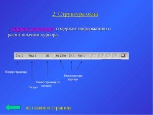 2. Структура окна - строка состояния: содержит информацию о расположении курс