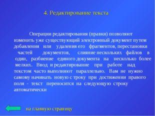 4. Редактирование текста Операции редактирования (правки) позволяют изменить