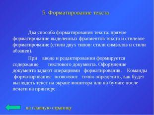 5. Форматирование текста Два способа форматирования текста: прямое форматиро