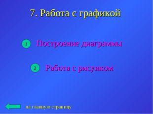 7. Работа с графикой Построение диаграммы Работа с рисунком на главную страни