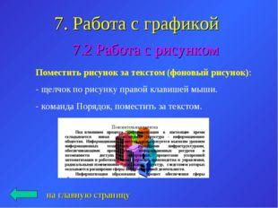 7. Работа с графикой 7.2 Работа с рисунком на главную страницу Поместить рису