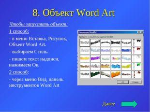 8. Объект Word Art Чтобы запустить объект: 1 способ: - в меню Вставка, Рисуно
