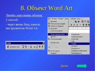 8. Объект Word Art Чтобы запустить объект: 2 способ: - через меню Вид, панель