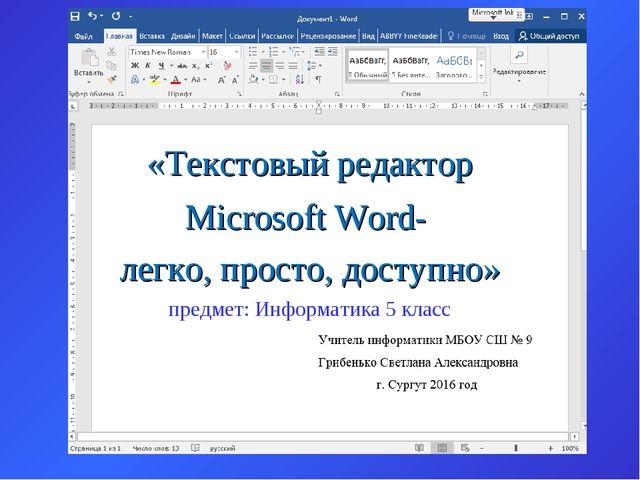 Microsoft Word- легко, просто, доступно» «Текстовый редактор предмет: Информа...