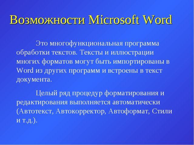 Возможности Microsoft Word Это многофункциональная программа обработки текст...