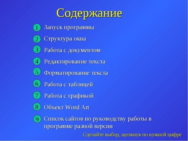 Содержание Запуск программы Структура окна Работа с документом Редактирование...