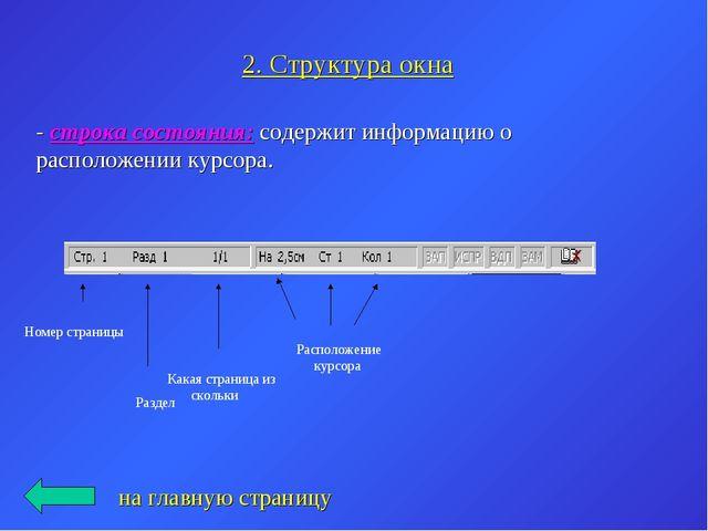 2. Структура окна - строка состояния: содержит информацию о расположении курс...