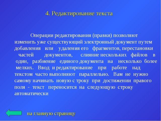 4. Редактирование текста Операции редактирования (правки) позволяют изменить...