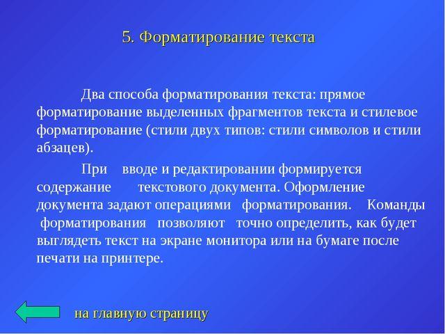 5. Форматирование текста Два способа форматирования текста: прямое форматиро...