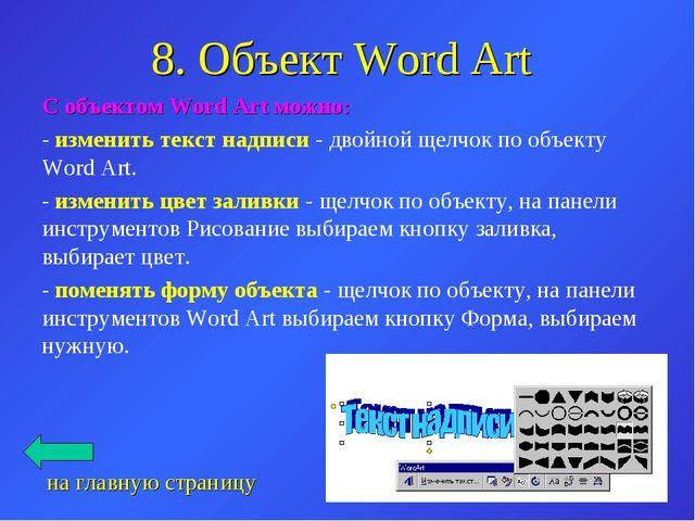 8. Объект Word Art С объектом Word Art можно: - изменить текст надписи - двой...