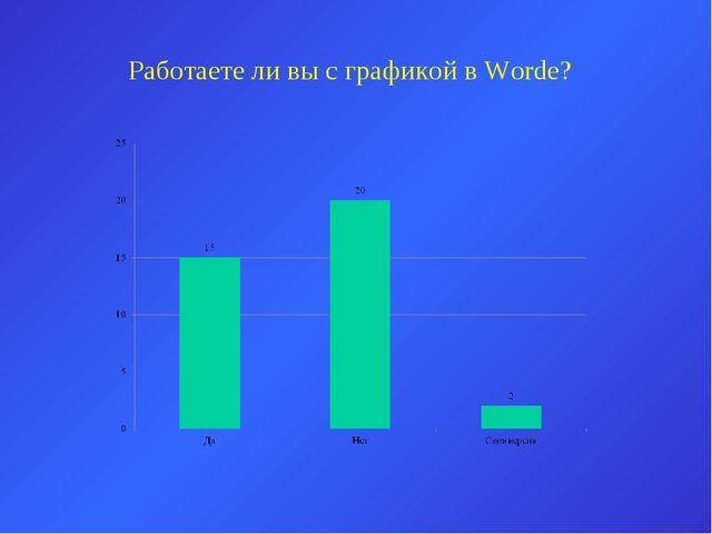 Работаете ли вы с графикой в Worde?