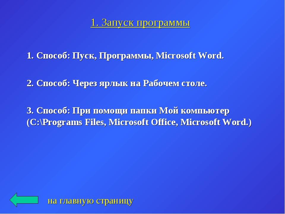 1. Запуск программы 1. Способ: Пуск, Программы, Microsoft Word. 2. Способ: Че...
