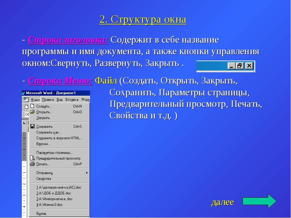 2. Структура окна - Строка заголовка: Содержит в себе название программы и им...