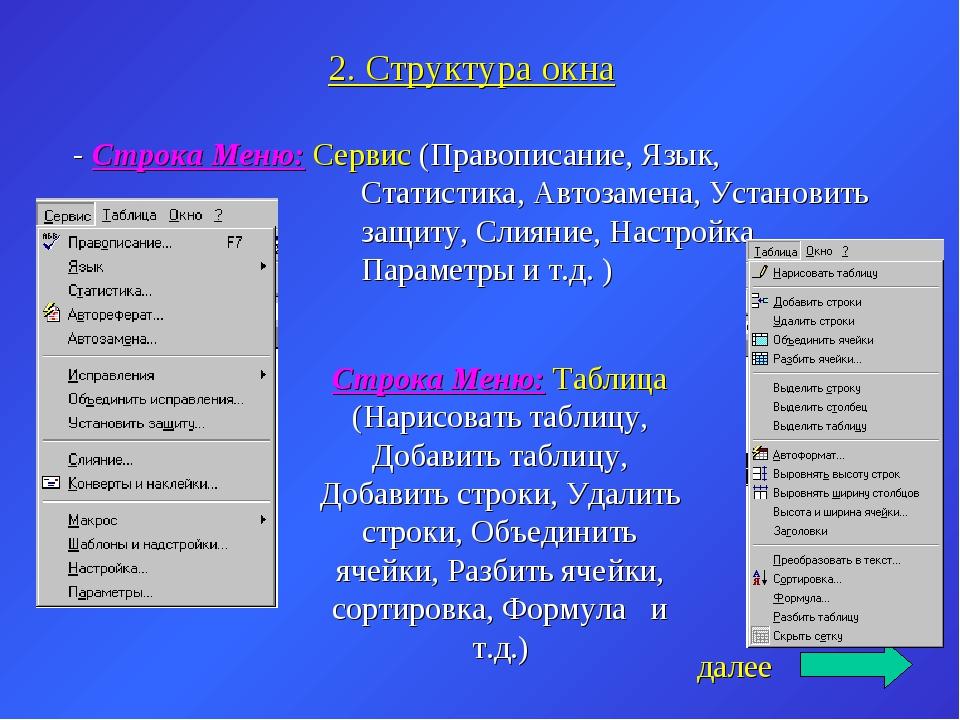 2. Структура окна - Строка Меню: Сервис (Правописание, Язык, Статистика,...