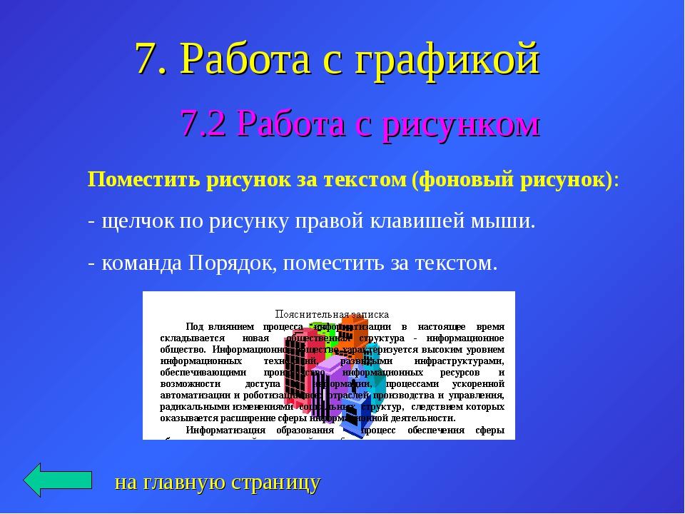 7. Работа с графикой 7.2 Работа с рисунком на главную страницу Поместить рису...
