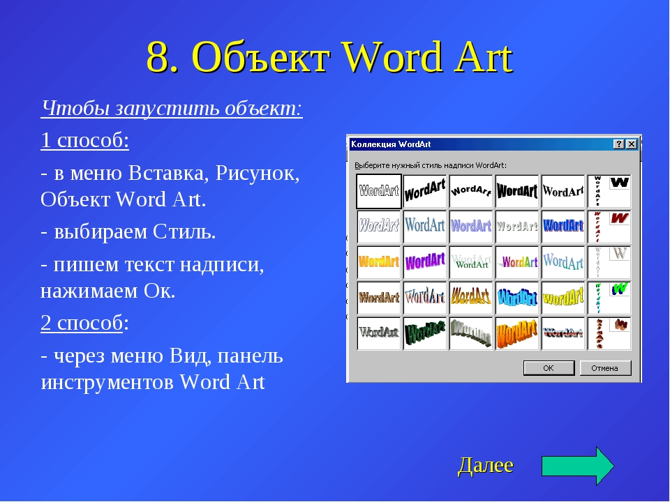 8. Объект Word Art Чтобы запустить объект: 1 способ: - в меню Вставка, Рисуно...