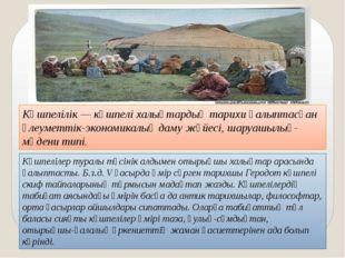 Көшпелілік — көшпелі халықтардың тарихи қалыптасқан әлеуметтік-экономикалық д