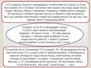 ХХ ғасырдағы Еуропа ғалымдарының көшпелілікке көзқарасы әр түрлі болғанымен,