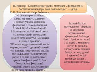 """П. Кушнер: """"Көшпелілерде """"рулық мемлекет"""", феодализмнің бастапқы нышандары ға"""