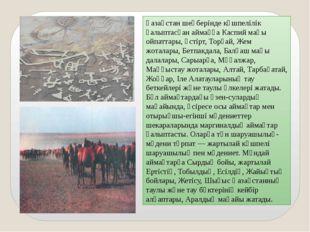 Қазақстан шеңберінде көшпелілік қалыптасқан аймаққа Каспий маңы ойпаттары, Үс