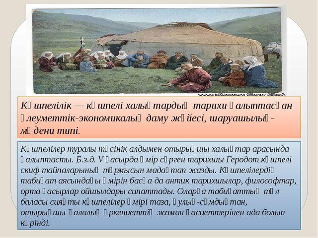 Көшпелілік — көшпелі халықтардың тарихи қалыптасқан әлеуметтік-экономикалық д...