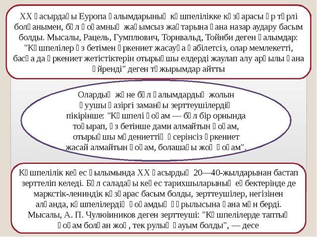 ХХ ғасырдағы Еуропа ғалымдарының көшпелілікке көзқарасы әр түрлі болғанымен,...