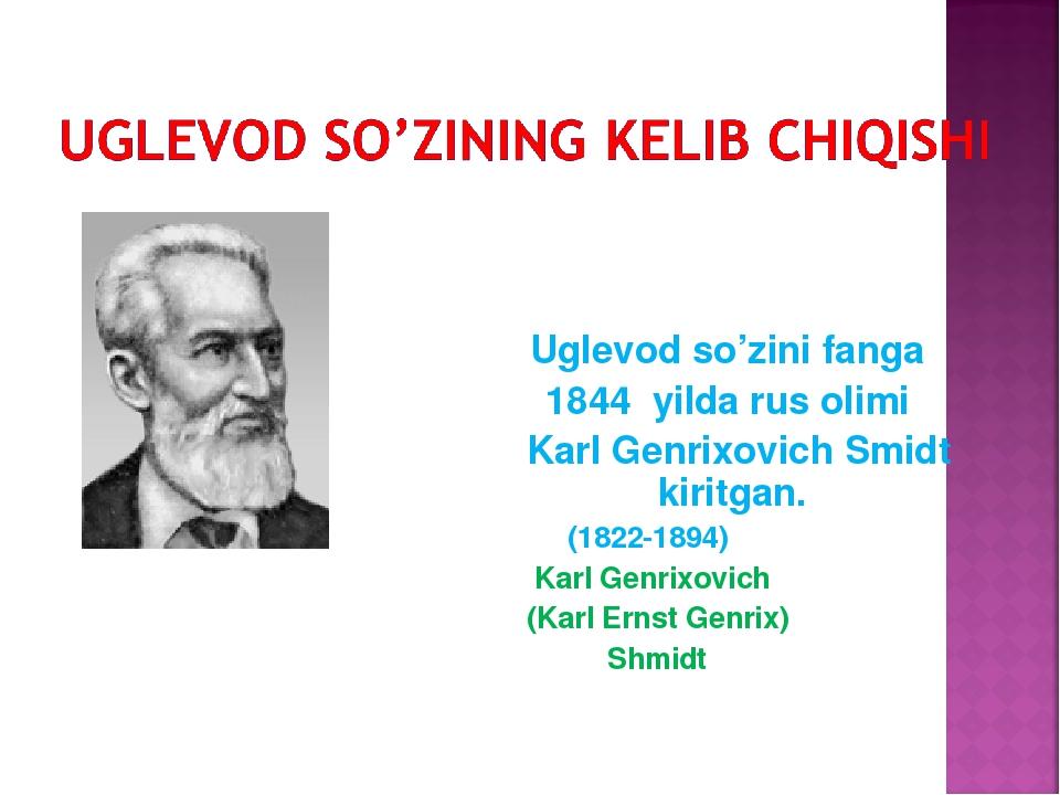 Uglevod so'zini fanga 1844 yilda rus olimi Karl Genrixovich Smidt kiritgan....