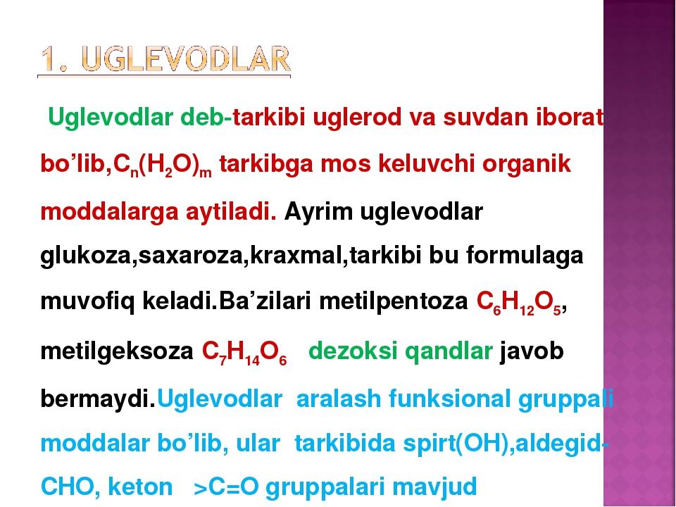 Uglevodlar deb-tarkibi uglerod va suvdan iborat bo'lib,Сn(H2O)m tarkibga mos...