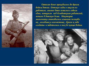 Тяжелее всего приходилось во время войны детям. Детские сады и школы не рабо