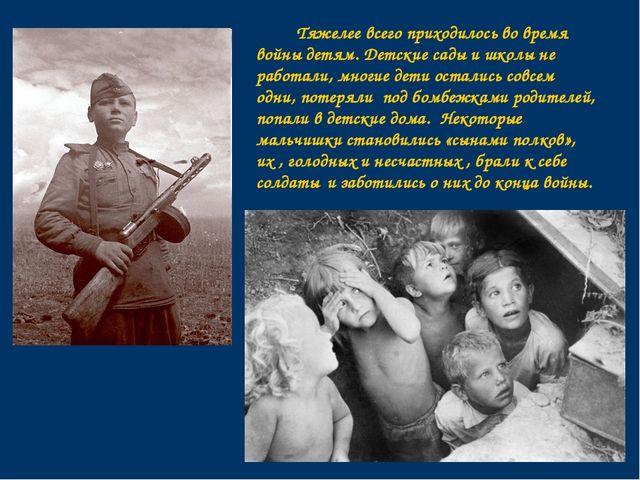 Тяжелее всего приходилось во время войны детям. Детские сады и школы не рабо...