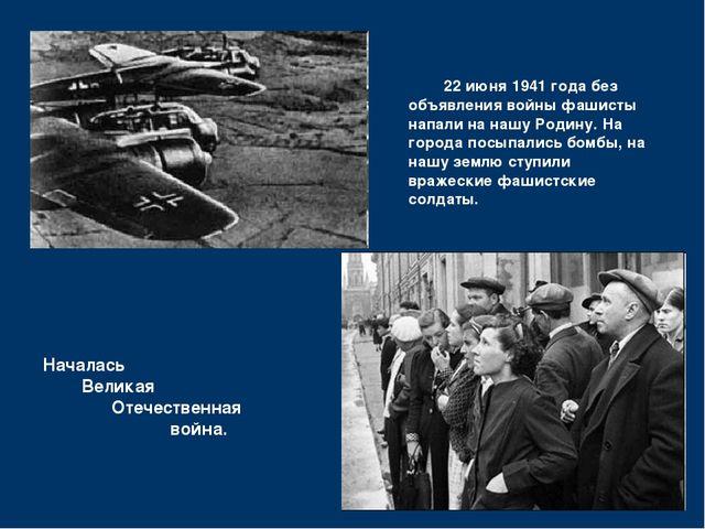 Началась Великая Отечественная война. 22 июня 1941 года без объявления войны...