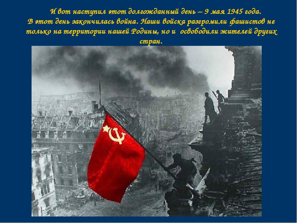 И вот наступил этот долгожданный день – 9 мая 1945 года. В этот день закончи...