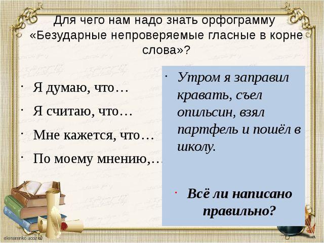 Для чего нам надо знать орфограмму «Безударные непроверяемые гласные в корне...