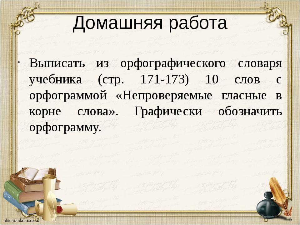 Домашняя работа Выписать из орфографического словаря учебника (стр. 171-173)...