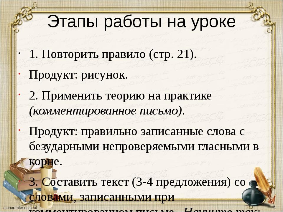 Этапы работы на уроке 1. Повторить правило (стр. 21). Продукт: рисунок. 2. Пр...