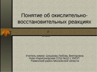 Понятие об окислительно-восстановительных реакциях Учитель химии: Шишкова Люб