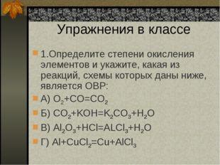 Упражнения в классе 1.Определите степени окисления элементов и укажите, какая