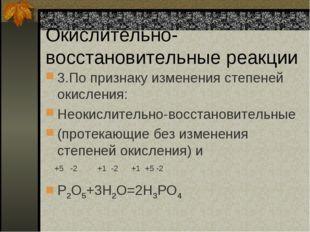 Окислительно-восстановительные реакции 3.По признаку изменения степеней окисл