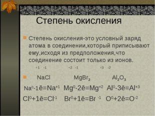 Степень окисления Степень окисления-это условный заряд атома в соединении,ко