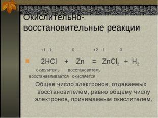 Окислительно-восстановительные реакции +1 -1 0 +2 -1 0 2HCl + Zn = ZnCl2 + H2